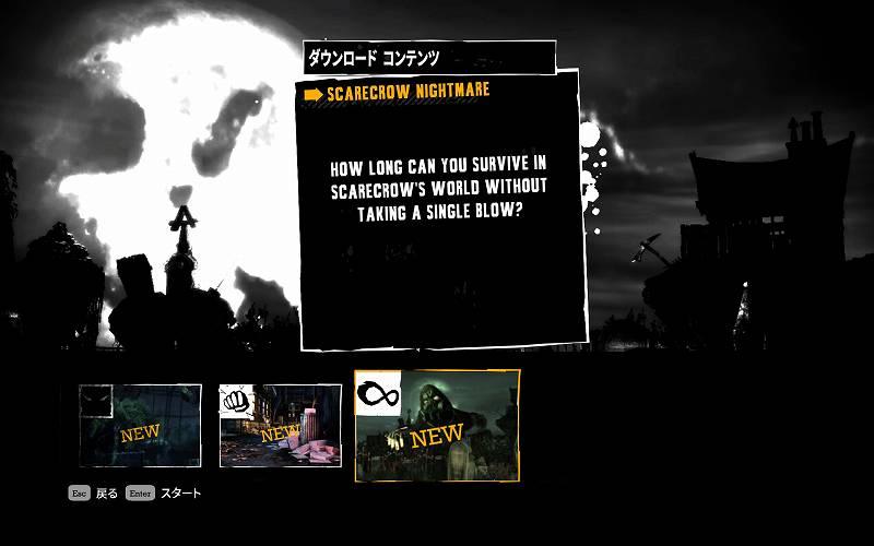 PC ゲーム Batman: Arkham Asylum GOTY Edition 日本語化とゲームプレイ最適化メモ、ダウンロードコンテンツ マップ選択画面 Scarecrow's Nightmare 英語