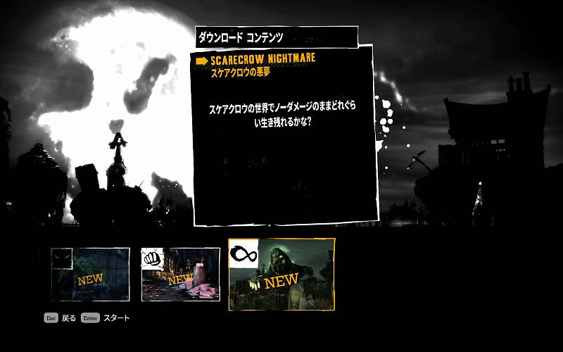 PC ゲーム Batman: Arkham Asylum GOTY Edition 日本語化とゲームプレイ最適化メモ、ダウンロードコンテンツ Scarecrow's Nightmare(スケアクロウの悪夢) 一部日本語化