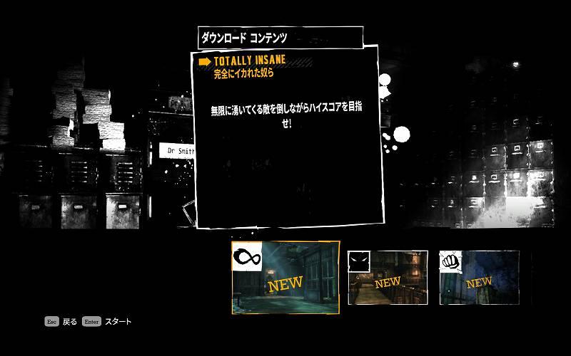 PC ゲーム Batman: Arkham Asylum GOTY Edition 日本語化とゲームプレイ最適化メモ、ダウンロードコンテンツ Totally Insane(完全にイカれた奴ら) 一部日本語化