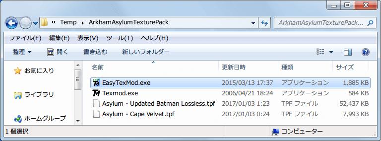 PC ゲーム Batman: Arkham Asylum GOTY Edition 日本語化とゲームプレイ最適化メモ、HD Texture Pack 導入方法、EasyTexMod の使い方、EasyTexMod ダウンロード、EasyTexMod.exe と Texmod.exe を同じフォルダ内に配置する、適用したいテクスチャファイル(.tpf)をあらかじめフォルダに格納しておく(EasyTexMod では適用したいテクスチャファイルを都度指定できない仕様のため)