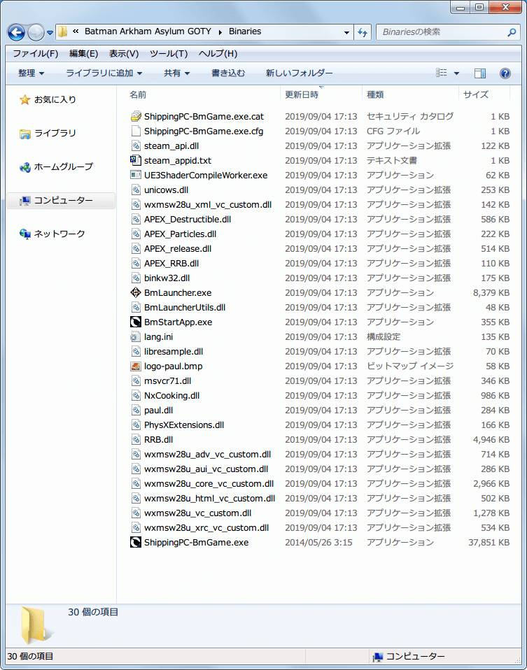 PC ゲーム Batman: Arkham Asylum GOTY Edition 日本語化とゲームプレイ最適化メモ、HD Texture Pack 導入方法、EasyTexMod の使い方、EasyTexMod 画面 Disable TexMod for a specific game タブで Disable TexMod for selected game ボタンをクリック、Binaries フォルダに配置された EasyTexMod 関連ファイルアンインストール後の Binaries フォルダ内にあるファイル一覧(元のファイル構成内容に戻る)