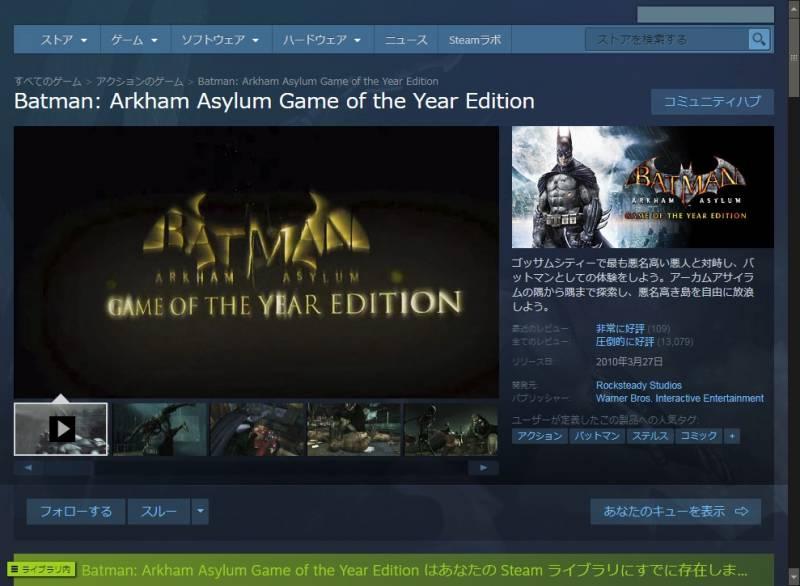 PC ゲーム Batman: Arkham Asylum GOTY Edition 日本語化とゲームプレイ最適化メモ、Steam 版 Batman: Arkham Asylum GOTY Edition 日本語化可能