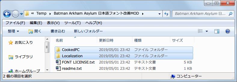 PC ゲーム Batman: Arkham Asylum GOTY Edition 日本語化とゲームプレイ最適化メモ、日本語化用フォント Mod インストール、Batman Arkham Asylum 日本語フォント改善MOD.zip ダウンロードして展開・解凍、CookedPC フォルダと Localization フォルダをコピー