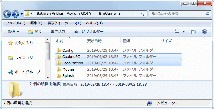 PC ゲーム Batman: Arkham Asylum GOTY Edition 日本語化とゲームプレイ最適化メモ、日本語化用フォント Mod インストール、Batman Arkham Asylum 日本語フォント改善MOD.zip ダウンロードして展開・解凍、CookedPC フォルダと Localization フォルダをコピー、インストール先 BmGame フォルダにある同名の CookedPC フォルダと Localization フォルダへ上書き