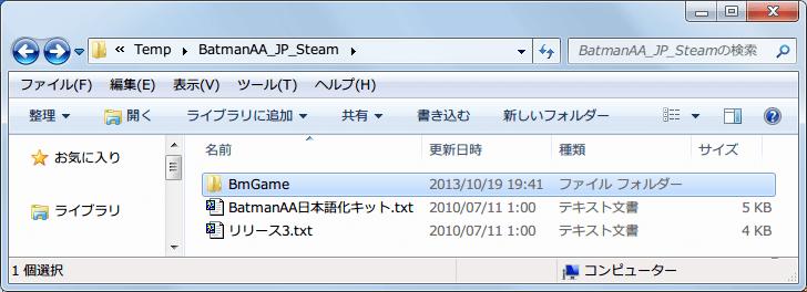 PC ゲーム Batman: Arkham Asylum GOTY Edition 日本語化とゲームプレイ最適化メモ、日本語化キット(BatmanAA_JP_Steam.zip) インストール、BatmanAA_JP_Steam.zip ダウンロードして展開・解凍、BmGame フォルダをコピー