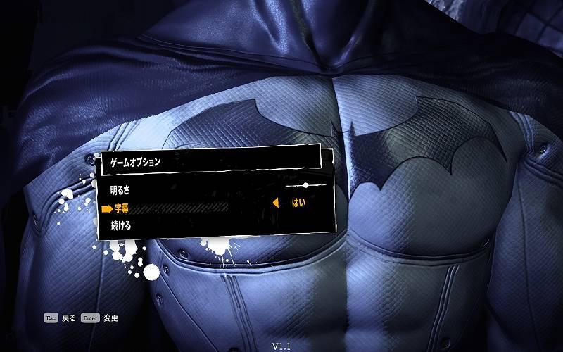 PC ゲーム Batman: Arkham Asylum GOTY Edition 日本語化とゲームプレイ最適化メモ、日本語化後ゲーム開始時のゲームオプションの字幕をはいに変更