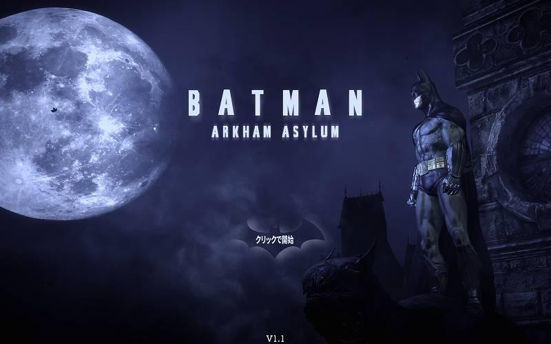 PC ゲーム Batman: Arkham Asylum GOTY Edition 日本語化とゲームプレイ最適化メモ、ReShade インストール、プリセットなし 最高設定デフォルトグラフィック スクリーンショット