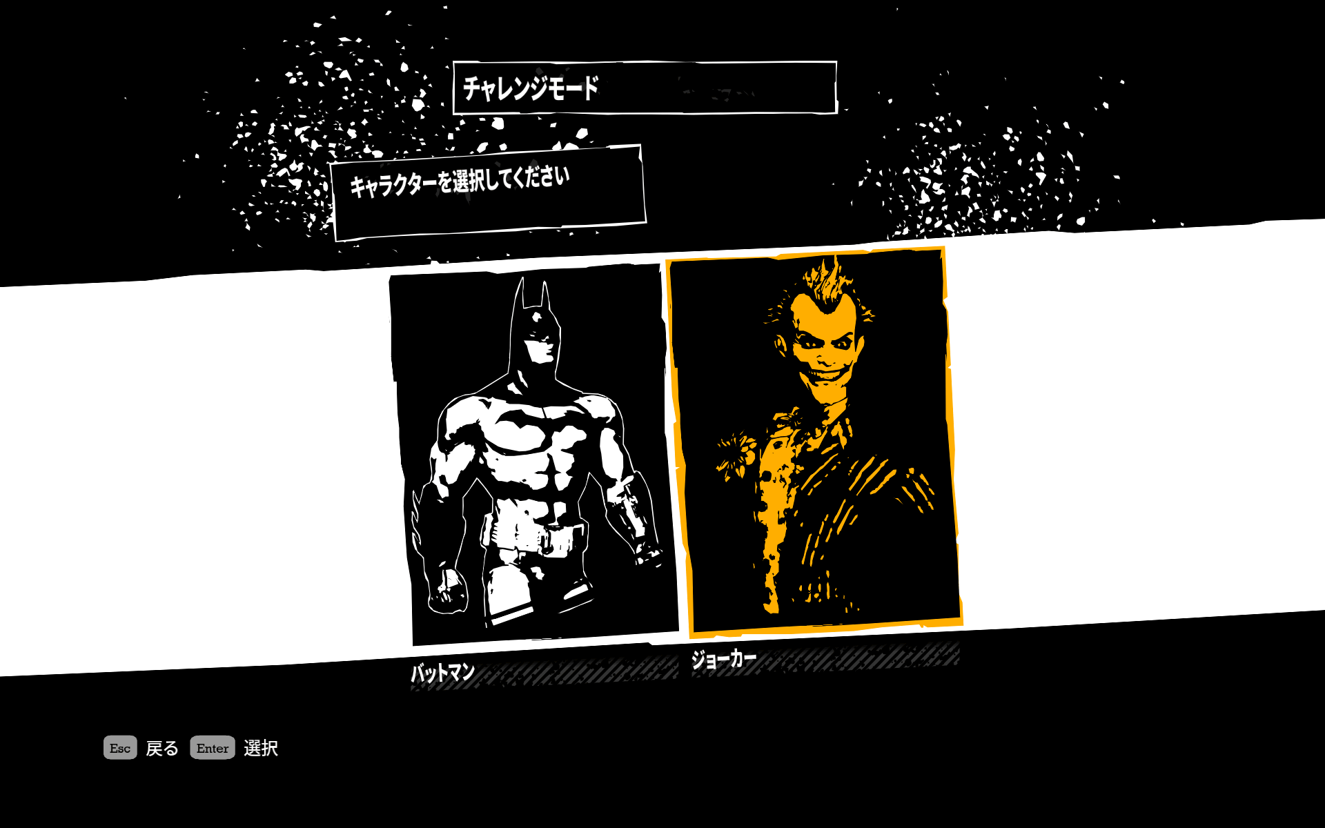 PC ゲーム Batman: Arkham Asylum GOTY Edition 日本語化とゲームプレイ最適化メモ、PS3 Joker(ジョーカー) DLC + チャレンジマップ Prey In The Darkness(暗闇の餌食) Mod 導入後スクリーンショット、チャレンジモード キャラクター選択画面