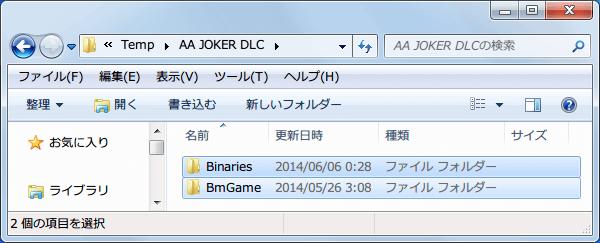 PC ゲーム Batman: Arkham Asylum GOTY Edition 日本語化とゲームプレイ最適化メモ、PS3 Joker(ジョーカー) DLC + チャレンジマップ Prey In The Darkness(暗闇の餌食) Mod 情報、PS3 Joker(ジョーカー) DLC + チャレンジマップ Prey In The Darkness(暗闇の餌食) ファイルダウンロードして展開・解凍、Binaries フォルダと BmGame フォルダをコピー