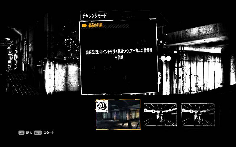 PC ゲーム Batman: Arkham Asylum GOTY Edition 日本語化とゲームプレイ最適化メモ、PS3 Joker(ジョーカー) DLC + チャレンジマップ Prey In The Darkness(暗闇の餌食) Mod 導入後スクリーンショット、チャレンジモード 最高の刑罰