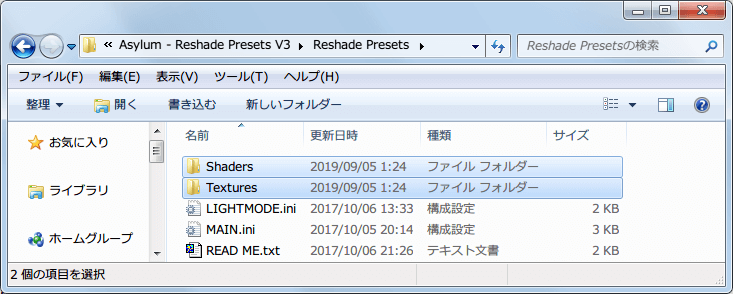 PC ゲーム Batman: Arkham Asylum GOTY Edition 日本語化とゲームプレイ最適化メモ、ReShade インストール、ReShade インストール後、ダウンロードした ReShade Presets V3 にある Shaders フォルダと Textures フォルダをコピー