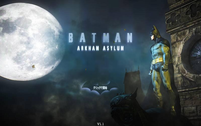 PC ゲーム Batman: Arkham Asylum GOTY Edition 日本語化とゲームプレイ最適化メモ、ReShade インストール、BmEngine.ini DoF 無効化、Asylum - Reshade Presets V3 プリセット MAIN.ini、MultiLUT.fx Neutral スクリーンショット