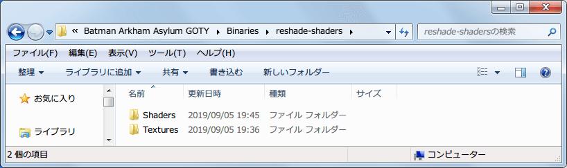 PC ゲーム Batman: Arkham Asylum GOTY Edition 日本語化とゲームプレイ最適化メモ、ReShade インストール、ReShade インストール後、コピーした ReShade Presets V3 の Shaders フォルダと Textures フォルダを、Binaries\reshade-shaders フォルダにある同名フォルダへ上書き