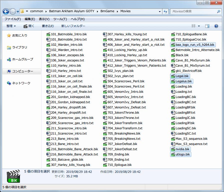 PC ゲーム Batman: Arkham Asylum GOTY Edition 日本語化とゲームプレイ最適化メモ、起動ロゴスキップ方法、インストール先 BmGame\Movies フォルダにある baa_logo_run_v5_h264.bik、Legal.bik、Legalus.bik、nvidia.bik、utlogo.bik ファイルを移動 or リネーム(名前変更) or 削除
