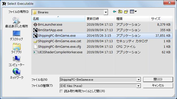 PC ゲーム Batman: Arkham Asylum GOTY Edition 日本語化とゲームプレイ最適化メモ、HD Texture Pack 導入方法、TexMod の使い方、TexMod の使い方、同梱の Texmod.exe 起動して Target Application ボタンをクリック、Select Executable 画面でインストール先 Binaries フォルダにある ShippingPC-BmGame.exe を開く