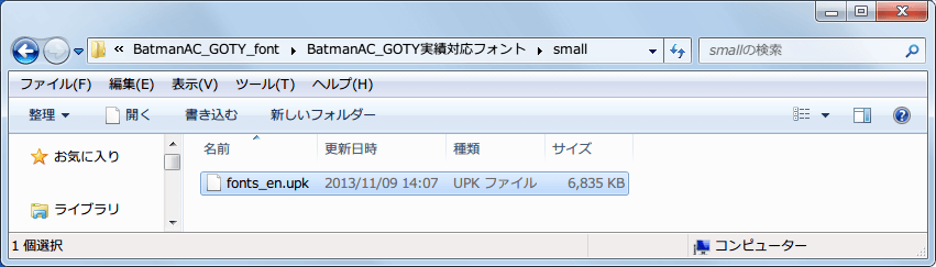 PC ゲーム Batman: Arkham City GOTY Edition 日本語化とゲームプレイ最適化メモ、Batman: Arkham City GOTY Edition 日本語化手順 2-A : Batman: Arkham City GOTY Edition - 実績対応フォント インストール、BatmanAC_GOTY実績対応フォントフォルダにある normal または small フォルダにある fonts_en.upk ファイルをコピー