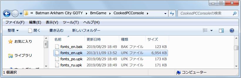 PC ゲーム Batman: Arkham City GOTY Edition 日本語化とゲームプレイ最適化メモ、Batman: Arkham City GOTY Edition 日本語化手順 2-A : Batman: Arkham City GOTY Edition - 実績対応フォント インストール、コピーした BatmanAC_GOTY実績対応フォント フォルダにある normal または small フォルダにある fonts_en.upk ファイルを、ゲームインストール先 BmGame\CookedPCConsole フォルダにある同名ファイル fonts_en.upk と差し替え