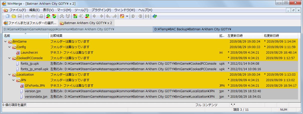PC ゲーム Batman: Arkham City GOTY Edition 日本語化とゲームプレイ最適化メモ、Batman: Arkham City GOTY Edition 日本語化手順 1-B : Batman: Arkham City GOTY Edition - BAC 日本語化キット不要、フォントファイル配置と設定ファイル書き換え日本語化作業、WinMerge 使って BAC 日本語化キット 0.6 (BAC_Jp_Setup.exe) インストール前・後のファイル比較結果、fonts_jp.upk、fonts_jp_small.upk、Version.int、VersionData.int の有無、GFxFonts.JPN と Launcher.ini で差分あり