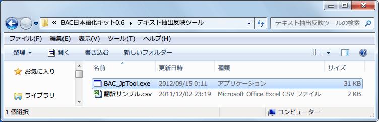 PC ゲーム Batman: Arkham City GOTY Edition 日本語化とゲームプレイ最適化メモ、Batman: Arkham City GOTY Edition 日本語化手順 3(オプション) : Batman: Arkham City GOTY Edition - BAC 日本語化キットのテキスト抽出反映ツールを使った csv 有志翻訳ファイル取り込み、BAC 日本語化キットに含まれているテキスト抽出反映ツール(BAC_JpTool.exe)を起動