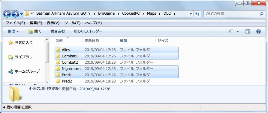 PC ゲーム Batman: Arkham Asylum GOTY Edition 日本語化とゲームプレイ最適化メモ、その他 - Batman: Arkham Asylum GOTY Edition - DLC 字幕日本語化方法、BmGame\CookedPC\Maps\DLC 各フォルダにある upk ファイルを、中文化(中国語化) upk ファイルに差し替える、ただし、PS3 Joker DLC の 中文化 upk ファイルなし
