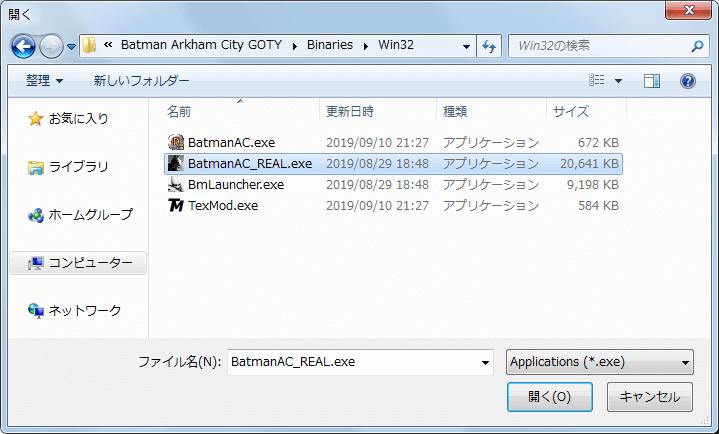 PC ゲーム Batman: Arkham City GOTY Edition 日本語化とゲームプレイ最適化メモ、ReShade インストール、EasyTexMod を導入していた場合は BatmanAC_REAL.exe ファイルを指定