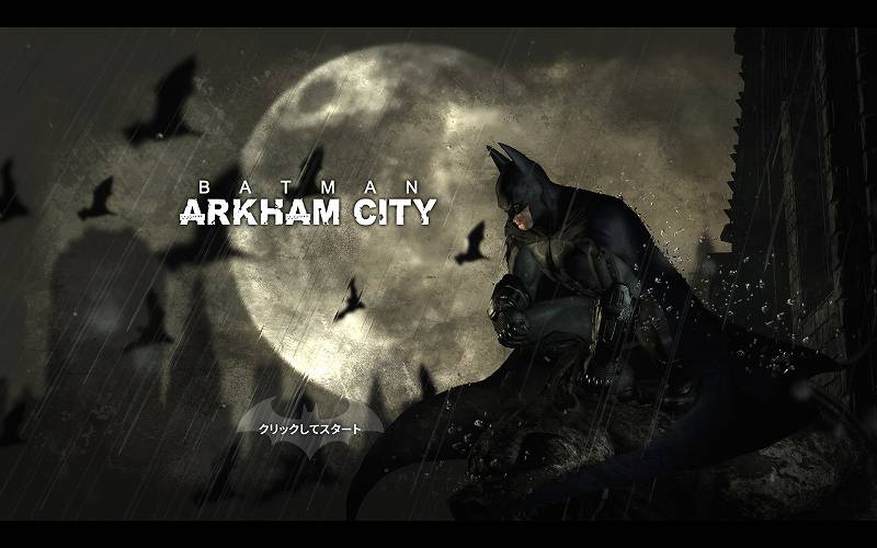 PC ゲーム Batman: Arkham City GOTY Edition 日本語化とゲームプレイ最適化メモ、日本語化後のスクリーンショット