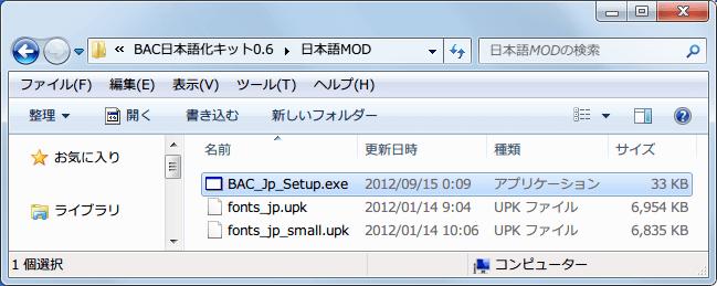 PC ゲーム Batman: Arkham City GOTY Edition 日本語化とゲームプレイ最適化メモ、Batman: Arkham City GOTY Edition 日本語化手順 1-A : BAC 日本語化キット 0.6 (BAC_Jp_Setup.exe) インストール、日本語化MOD フォルダにある BAC_Jp_Setup.exe 実行