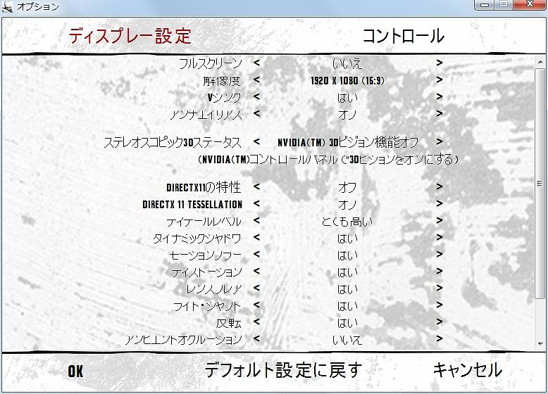 PC ゲーム Batman: Arkham City GOTY Edition 日本語化とゲームプレイ最適化メモ、HD テクスチャパック用設定、ランチャー画面ディスプレイ設定(日本語)、アンチエイリアス - オフ、DIRECTX11 の特性 - オフ、DIRECTX11 TESSELLATION - オフ、アンビエントオクルージョン - いいえ