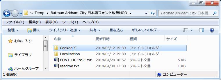 PC ゲーム Batman: Arkham City GOTY Edition 日本語化とゲームプレイ最適化メモ、Batman: Arkham City GOTY Edition 日本語化手順 2-B : Batman: Arkham City GOTY Edition - 実績対応フォント MOD インストール、CookedPC フォルダを CookedPCConsole フォルダにリネーム(名前変更)、ゲームインストール先 BmGame フォルダには CookedPC がないため