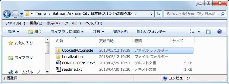 PC ゲーム Batman: Arkham City GOTY Edition 日本語化とゲームプレイ最適化メモ、Batman: Arkham City GOTY Edition 日本語化手順 2-B : Batman: Arkham City GOTY Edition - 実績対応フォント MOD インストール、CookedPC フォルダを CookedPCConsole フォルダにリネーム(名前変更)、ゲームインストール先 BmGame フォルダには CookedPC フォルダがないため
