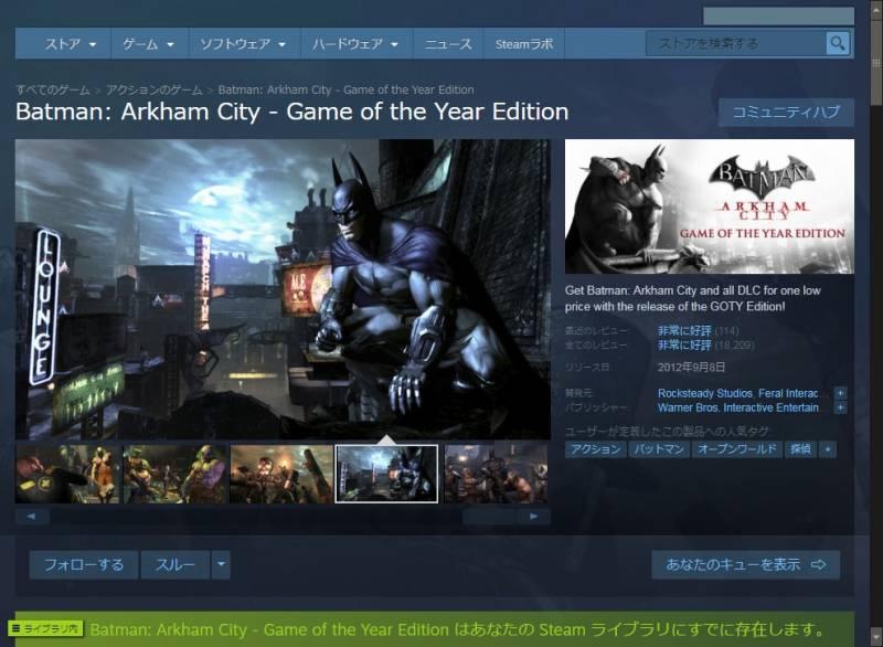 PC ゲーム Batman: Arkham City GOTY Edition 日本語化とゲームプレイ最適化メモ、Steam 版 Batman: Arkham City GOTY Edition 日本語化可能