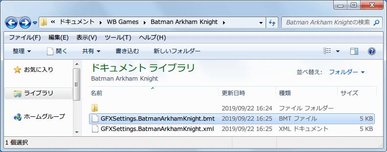 PC ゲーム Batman: Arkham Knight ゲームプレイ最適化メモ、パフォーマンス調整ツール Batman Tweak Tool 設定方法、Batman Tweak Tool - 基本機能、Batman Tweak Tool v1.01 起動、ウィンドウ内をダブルクリックすると Debug Utilities モードに切り替え、Backup Config Files ボタンをクリックすると %USERPROFILE%\Documents\WB Games\Batman Arkham Knight フォルダにバックアップファイル GFXSettings.BatmanArkhamKnight.bmt が作成