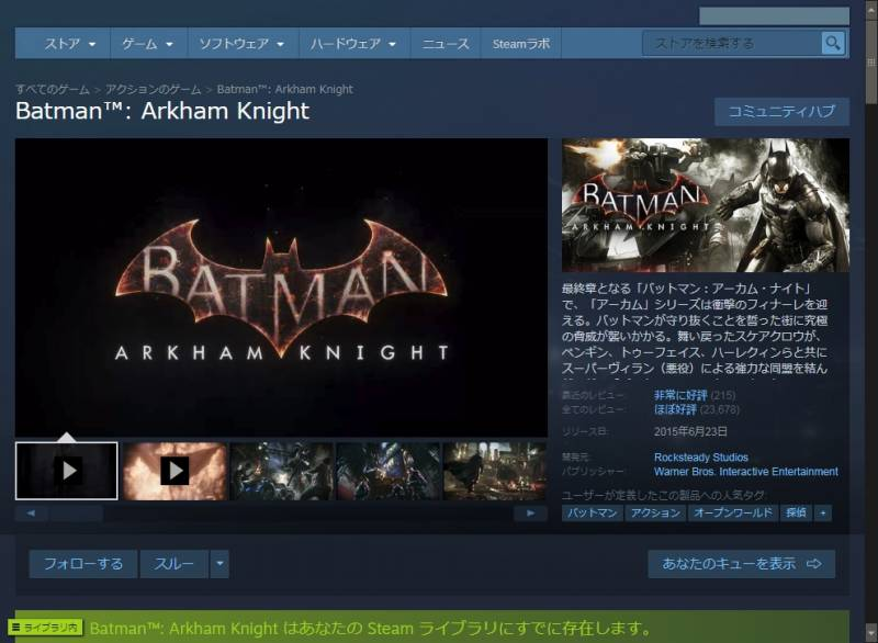 PC ゲーム Batman: Arkham Knight ゲームプレイ最適化メモ、Steam 版 Batman: Arkham Knight