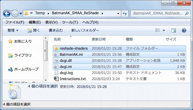 PC ゲーム Batman: Arkham Knight ゲームプレイ最適化メモ、PC ゲーム Batman: Arkham Knight カスタマイズ情報、アンチエイリアス追加方法、PCGamingWiki からカスタム ReShade ダウンロード、アンチエイリアス SMAA 追加、reshade-shaders フォルダ、BatmanAK.ini ファイル、dxgi.dll ファイル、dxgi.ini ファイルをコピー