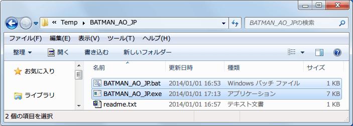 PC ゲーム Batman: Arkham Origins 日本語化とゲームプレイ最適化メモ、Batman: Arkham Origins 日本語化手順 1-A : BatmanOrigins.exe バイナリ書き換えパッチ実行、Batman : Arkham Origins 自動日本語化ファイルダウンロードして展開・解凍、BATMAN_AO_JP フォルダにある BATMAN_AO_JP.bat と BATMAN_AO_JP.exe をコピー