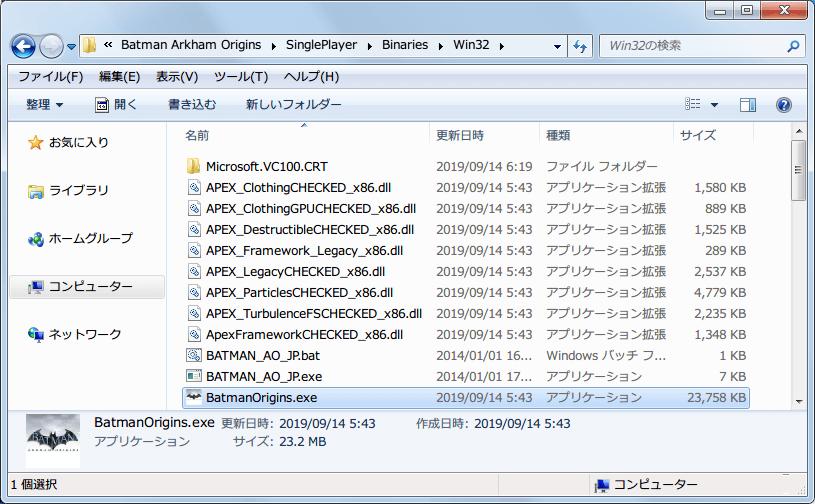 PC ゲーム Batman: Arkham Origins 日本語化とゲームプレイ最適化メモ、Batman: Arkham Origins 日本語化手順 1-B : BatmanOrigins.exe バイナリエディタで手動書き換え、インストール先 SinglePlayer\Binaries\Win32 フォルダにある BatmanOrigins.exe をバイナリエディタで開く