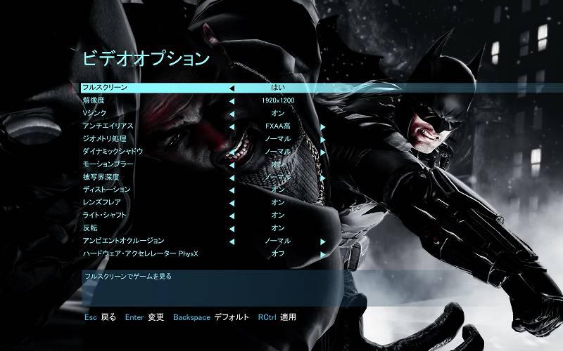 PC ゲーム Batman: Arkham Origins 日本語化とゲームプレイ最適化メモ、日本語化スクリーンショット
