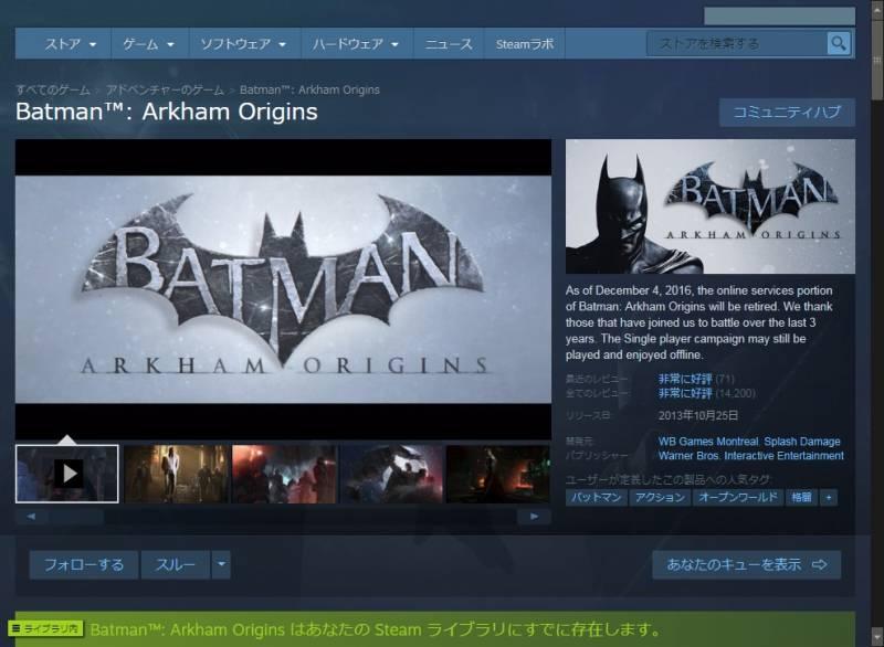 PC ゲーム Batman: Arkham Origins 日本語化とゲームプレイ最適化メモ、Steam 版 Batman: Arkham Origins 日本語化可能