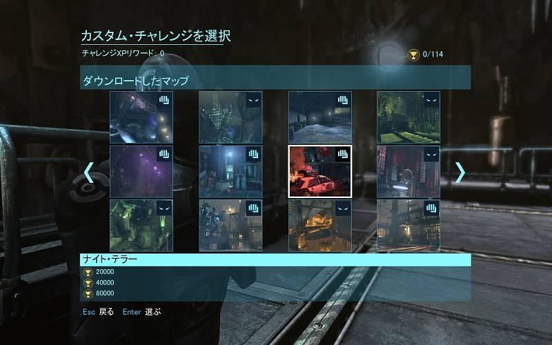 PC ゲーム Batman: Arkham Origins 日本語化とゲームプレイ最適化メモ、DLC Knightfall Pack 内容、チャレンジモード - カスタム・チャレンジ - ナイトフォール - ナイト・テラー