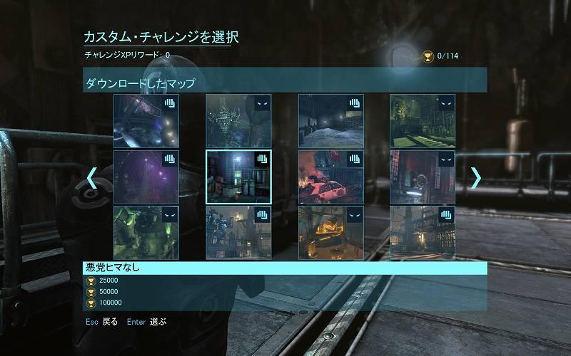 PC ゲーム Batman: Arkham Origins 日本語化とゲームプレイ最適化メモ、DLC Knightfall Pack 内容、チャレンジモード - カスタム・チャレンジ - ナイトフォール - 悪党ヒマなし