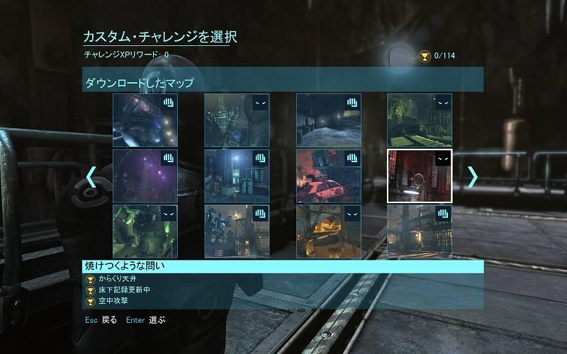 PC ゲーム Batman: Arkham Origins 日本語化とゲームプレイ最適化メモ、DLC Knightfall Pack 内容、チャレンジモード - カスタム・チャレンジ - ナイトフォール - 焼けつくような問い