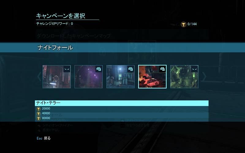 PC ゲーム Batman: Arkham Origins 日本語化とゲームプレイ最適化メモ、DLC Knightfall Pack 内容、チャレンジモード - キャンペーン - ナイトフォール - ナイト・テラー