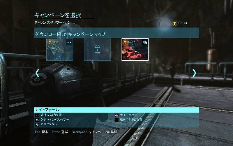 PC ゲーム Batman: Arkham Origins 日本語化とゲームプレイ最適化メモ、DLC Knightfall Pack 内容、チャレンジモード - キャンペーン - ナイトフォール
