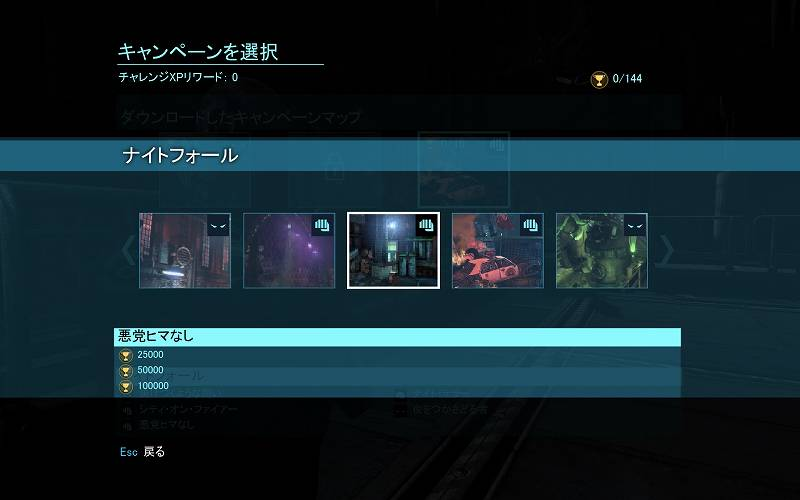 PC ゲーム Batman: Arkham Origins 日本語化とゲームプレイ最適化メモ、DLC Knightfall Pack 内容、チャレンジモード - キャンペーン - ナイトフォール - 悪党ヒマなし