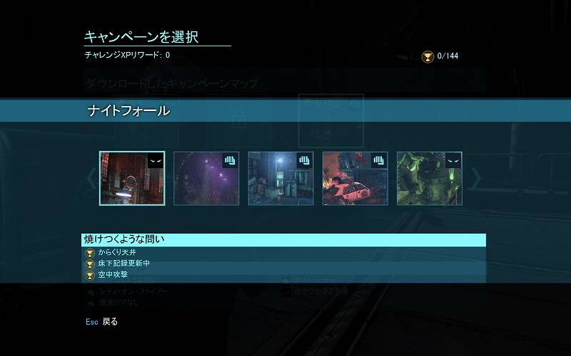 PC ゲーム Batman: Arkham Origins 日本語化とゲームプレイ最適化メモ、DLC Knightfall Pack 内容、チャレンジモード - キャンペーン - ナイトフォール - 焼けつくような問い