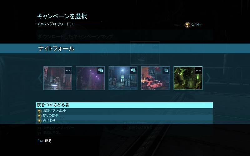 PC ゲーム Batman: Arkham Origins 日本語化とゲームプレイ最適化メモ、DLC Knightfall Pack 内容、チャレンジモード - キャンペーン - ナイトフォール - 夜をつかさどる者