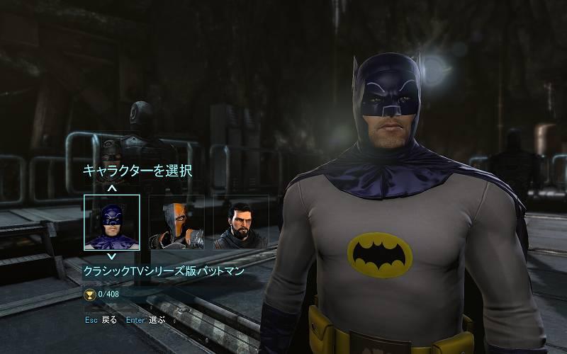 PC ゲーム Batman: Arkham Origins 日本語化とゲームプレイ最適化メモ、DLC Knightfall Pack 内容、クラシック TV シリーズ版バットマンスキン