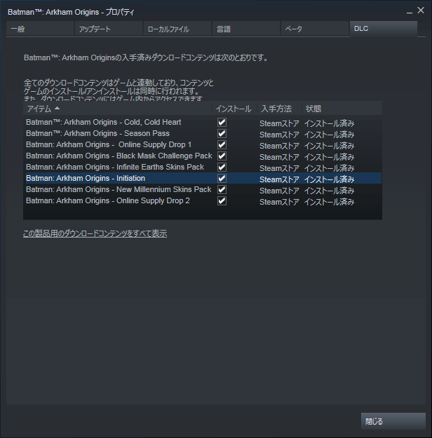PC ゲーム Batman: Arkham Origins 日本語化とゲームプレイ最適化メモ、DLC Knightfall Pack 情報、DLC Initiation インストール必須