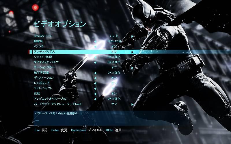 PC ゲーム Batman: Arkham Origins 日本語化とゲームプレイ最適化メモ、ReShade インストール、プリセット Better Arkham Origins Ultra Realism、グラフィック最高設定、アンチエイリアス オフ推奨