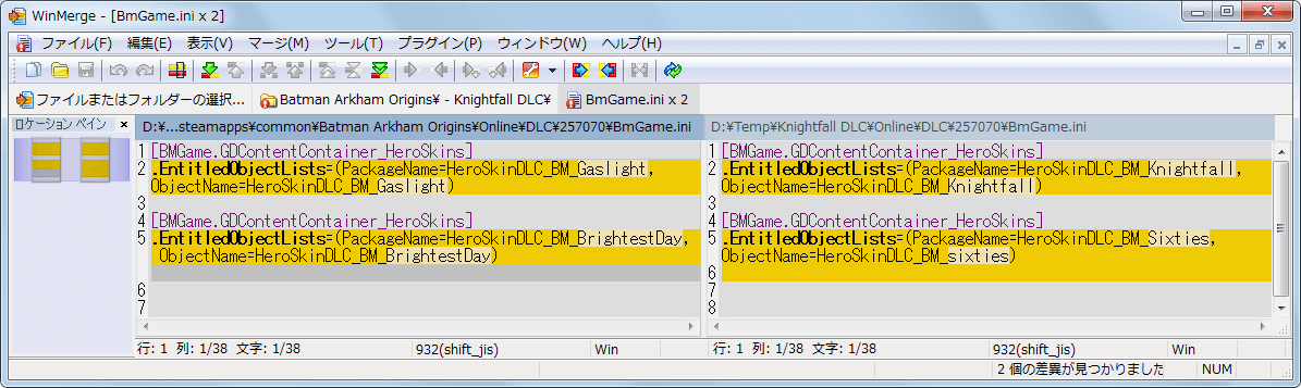 PC ゲーム Batman: Arkham Origins 日本語化とゲームプレイ最適化メモ、DLC Knightfall Pack 情報、ゲームインストールフォルダと Knightfall DLC フォルダの WinMerge 比較結果、Online\DLC\257070 フォルダの BmGame.ini 差異部分